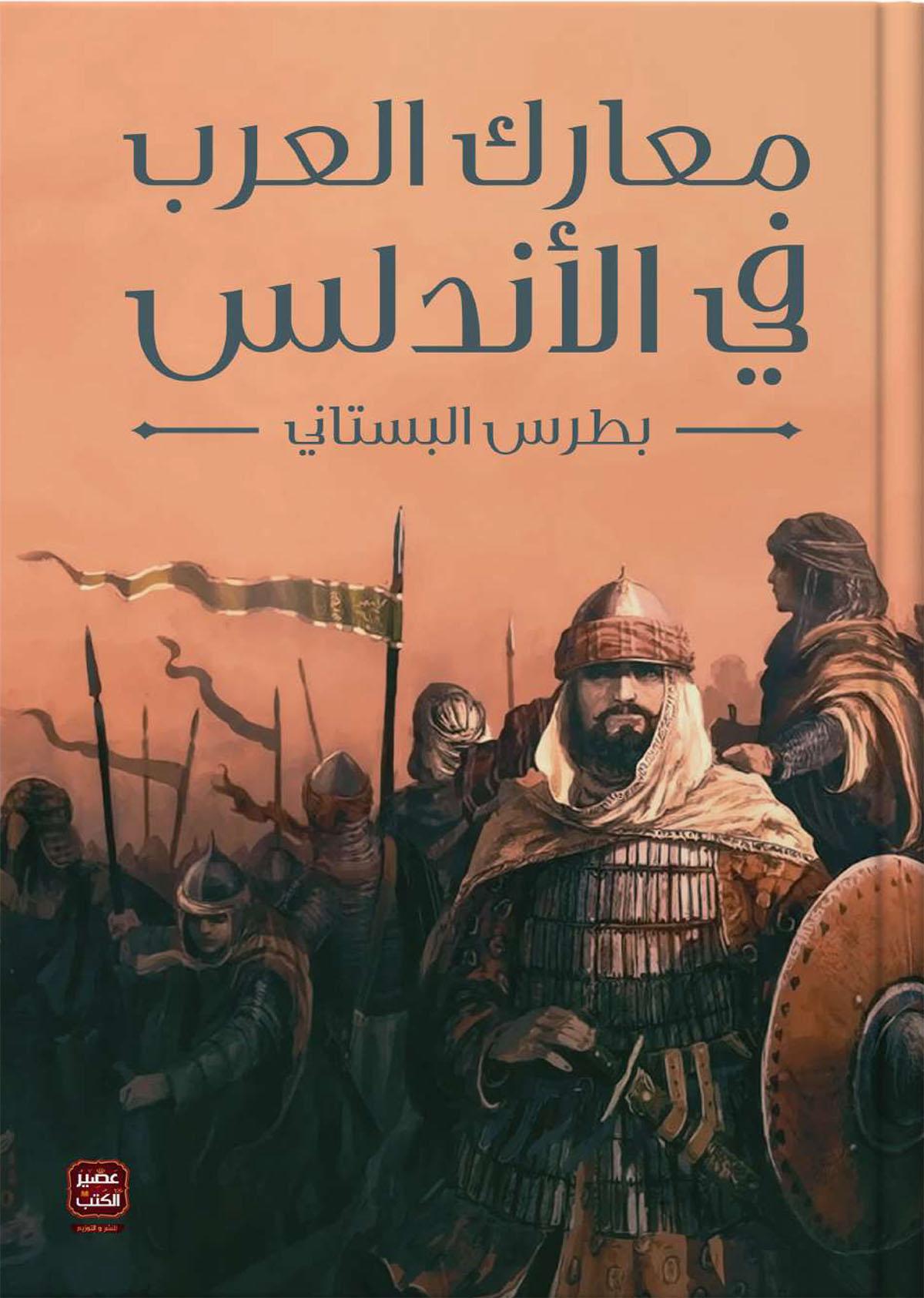 معارك العرب في الأندلس بطرس البستاني
