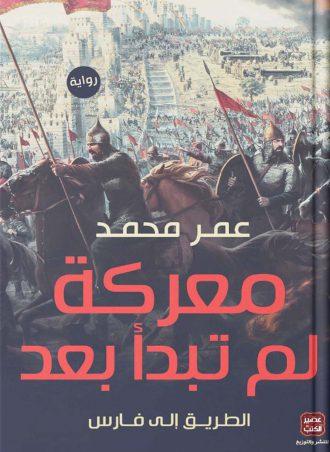 معركة لم تبدأ بعد عمر محمد