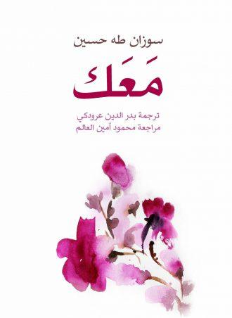 معك سوزان طه حسين