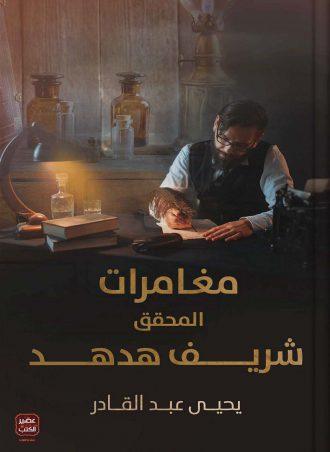 مغامرات المحقق شريف هدهد يحيي عبدالقادر