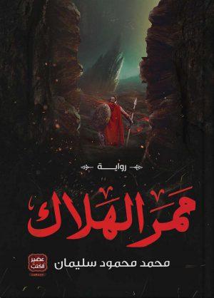 ممر الهلاك محمد محمود سليمان