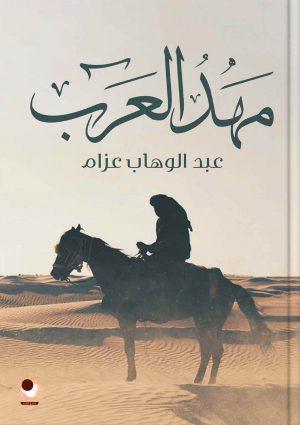 مهد العرب عبد الوهاب عزام