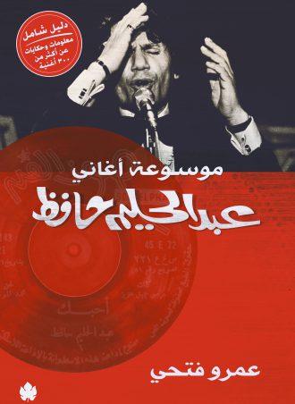 موسوعة أغاني عبد الحليم حافظ - عمرو فتحي