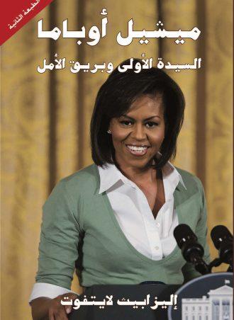 كتاب ميشيل أوباما السيدة الأولى وبريق الأمل إليزابيث لايتفوت