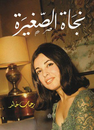 نجاة الصغيرة: سيرة مصورة - رحاب خالد