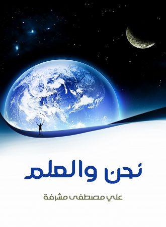 نحن والعلم علي مصطفى مشرفة