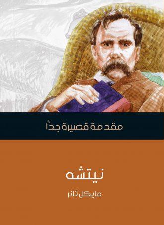 كتاب نيتشه مقدمة قصيرة جدًا مايكل تانر