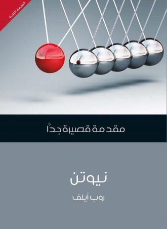 كتاب نيوتن مقدمة قصيرة جدًا روب أيلف