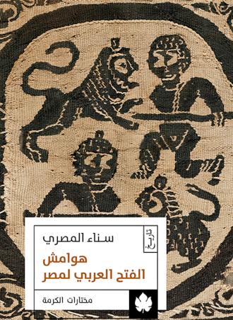 هوامش الفتح العربي لمصر - سناء المصري