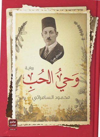 رواية وحي الحب محمود السامرائي