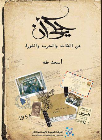 كتاب يحكى أن: عن الذات والحرب والثورة أسعد طه