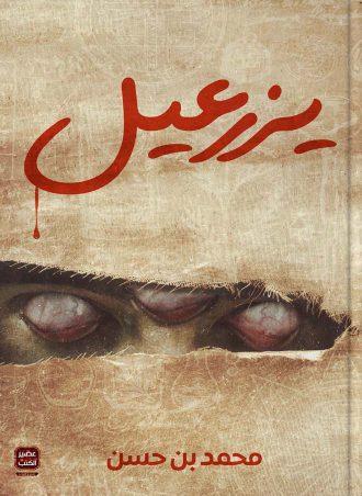 يزرعيل محمد بن حسن