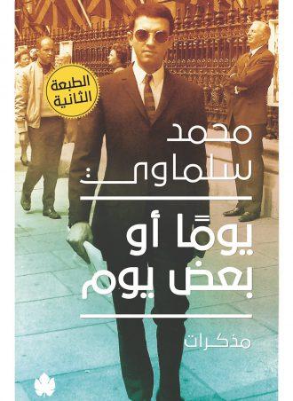 يومًا أو بعض يوم: مذكرات (1945-1981) - محمد سلماوي