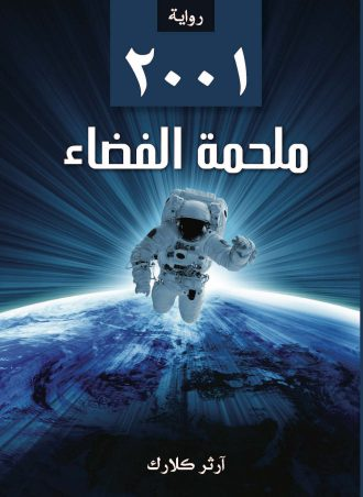 ٢٠٠١ ملحمة الفضاء آرثر سى كلارك
