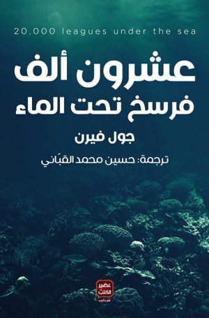 رواية 20 ألف فرسخ تحت الماء جول فيرن