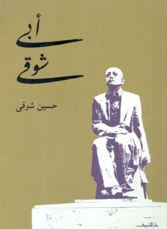 كتاب أبي شوقي حسين شوقي