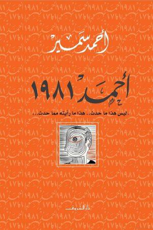 كتاب أحمد 1981 أحمد سمير