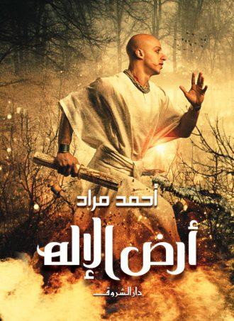 رواية أرض الإله أحمد مراد