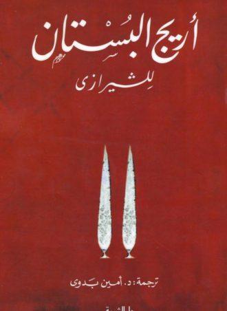 كتاب أريج البستان للشيرازي ترجمة أمين عبد المجيد بدوي