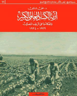 كتاب أزمة الكساد العالمي الكبير وانعكاسها على الريف المصري (1929-1934) علي شلبي