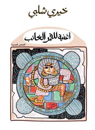 كتاب أغنية للقمر الغائب خيري شلبي
