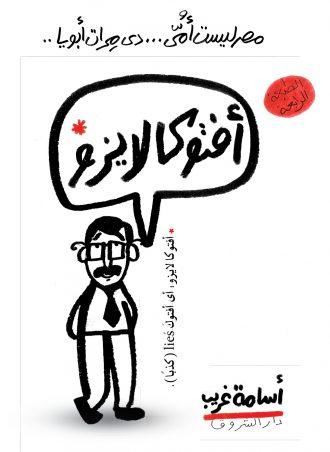 كتاب أفتوكالايزو أسامة غريب
