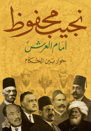 كتاب أمام العرش حوار مع الحكام نجيب محفوظ