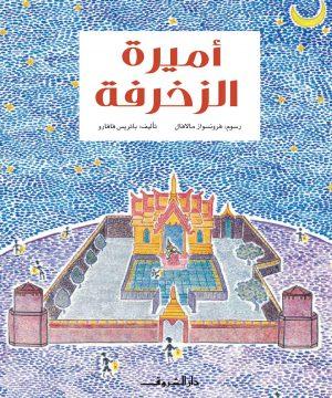 كتاب أميرة الزخرفة باتريس فافارو
