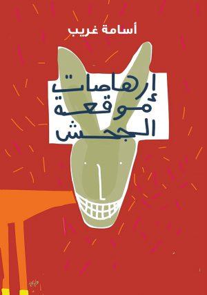 كتاب إرهاصات موقعة الجحش أسامة غريب