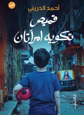 أحمد الدريني - قميص تكوية امرأتين