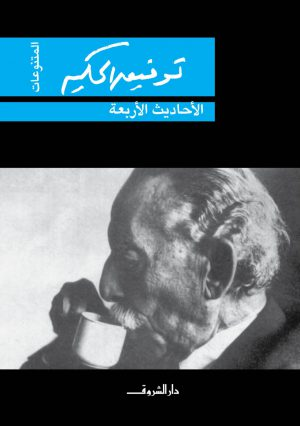 كتاب الأحاديث الأربعة توفيق الحكيم