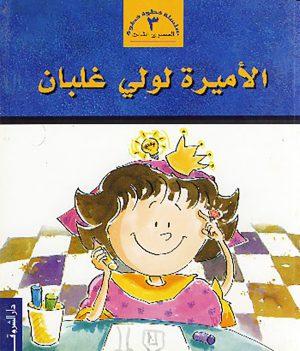 الأميرة لولي غلبان