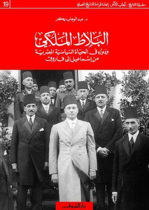 كتاب البلاط الملكي ودوره في الحياة السياسية المصرية من إسماعيل إلى فاروق عبد الوهاب بكر