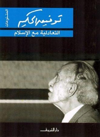 كتاب التعادلية مع الإسلام توفيق الحكيم