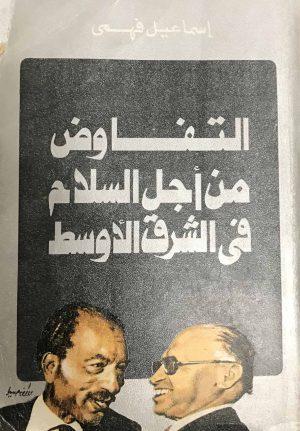 كتاب التفاوض من أجل السلام في الشرق الأوسط إسماعيل فهمي