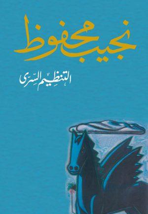 كتاب التنظيم السري نجيب محفوظ