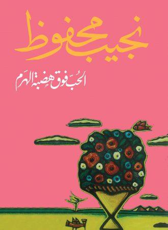 كتاب الحب فوق هضبة الهرم نجيب محفوظ