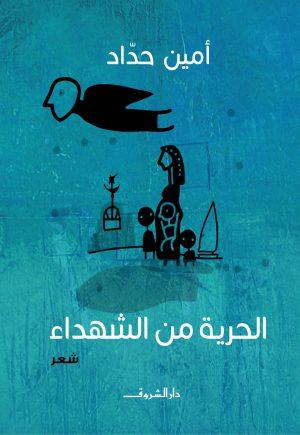 كتاب الحرية من الشهداء أمين حداد