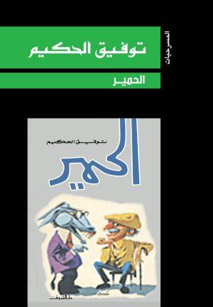 كتاب الحمير توفيق الحكيم