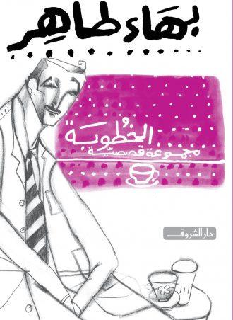 المجموعة القصصية الخطوبة بهاء طاهر