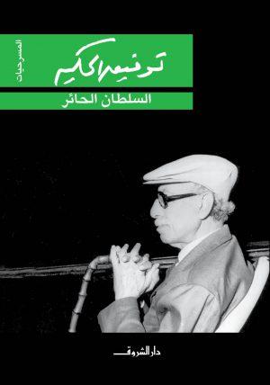 مسرحية السلطان الحائر توفيق الحكيم