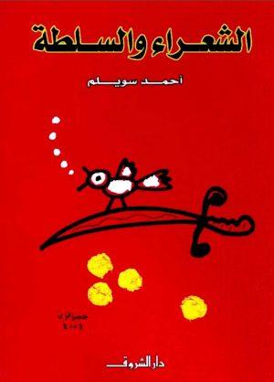 كتاب الشعراء والسلطة أحمد سويلم