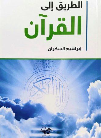 الطريق إلى القرآن إبراهيم السكران