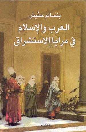 كتاب العرب والإسلام في مرايا الاستشراق بنسالم حميش