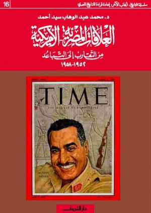 كتاب العلاقات المصرية الأمريكية من التقارب إلى التباعد 1952-1958 محمد عبد الوهاب سيد أحمد