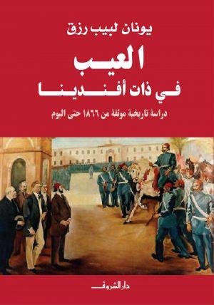 كتاب العيب في ذات أفندينا دراسة تاريخية موثقة من 1866 حتى اليوم يونان لبيب رزق