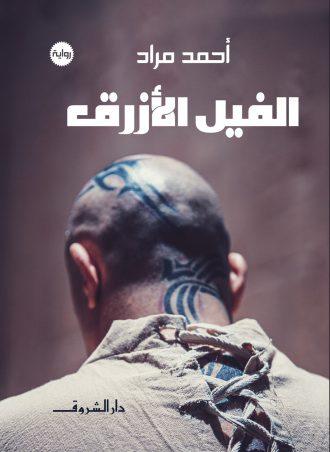 رواية الفيل الأزرق أحمد مراد