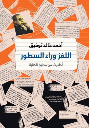 كتاب اللغز وراء السطور أحمد خالد توفيق