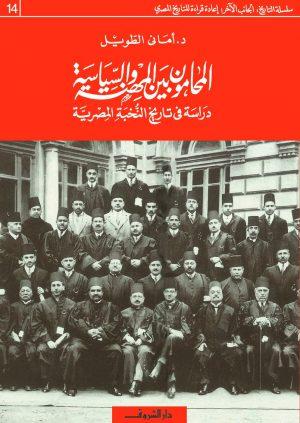 كتاب المحامون بين المهنة والسياسية - دراسة في تاريخ النخبة المصرية أماني الطويل