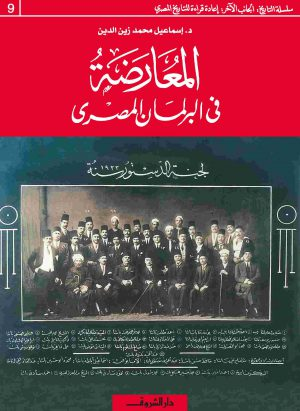 كتاب المعارضة في البرلمان المصري إسماعيل محمد زين الدين